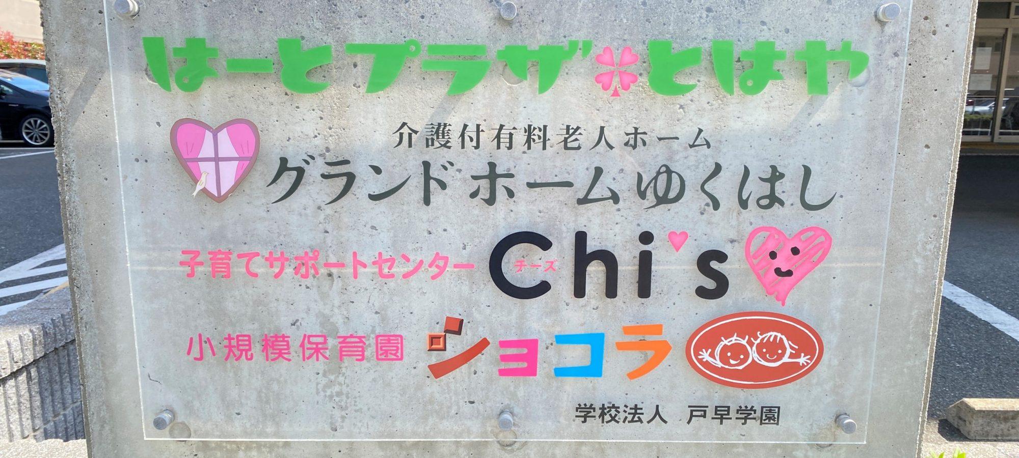 はーとプラザとはや グランドホームゆくはし chi's チーズ ショコラ 戸早学園 行橋市